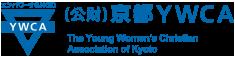 (公財)京都YWCA